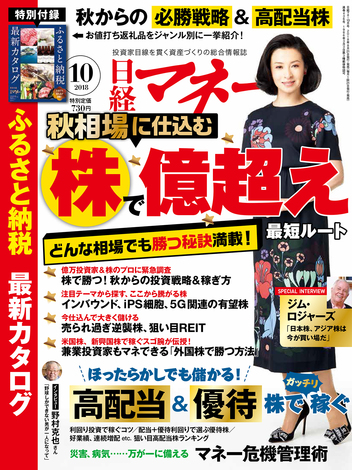 mag_cover201810.jpg